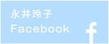 永井玲子 - Facebook